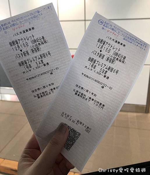 (御殿場プレミアム新宿号)outlet→新宿高速巴士總站