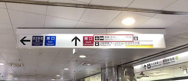 新宿高速巴士總站 1