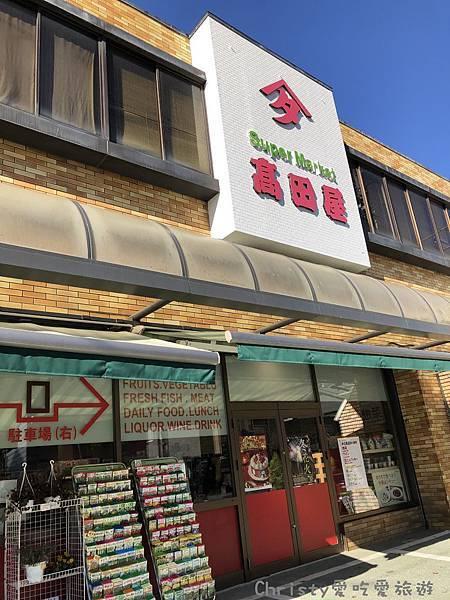 高田屋超市17