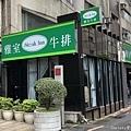 台北雅室牛排2