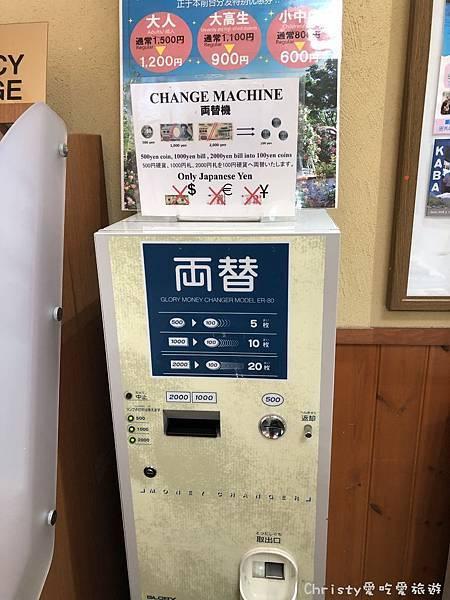 河口湖站換零錢.JPG