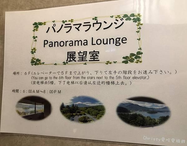 富士景觀飯店30