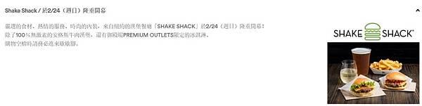 御殿場 Premium Outlets餐廳 Shake Shack