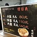 老上海生煎2