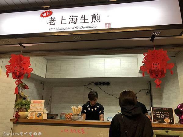 老上海生煎1