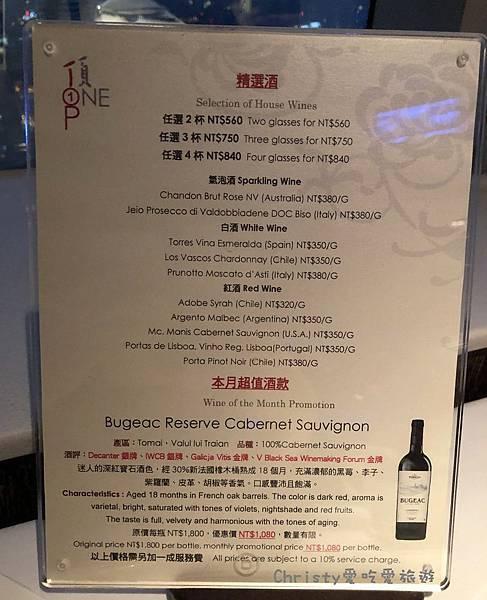 台中亞緻-頂餐廳6