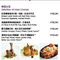台中亞緻-頂餐廳主菜