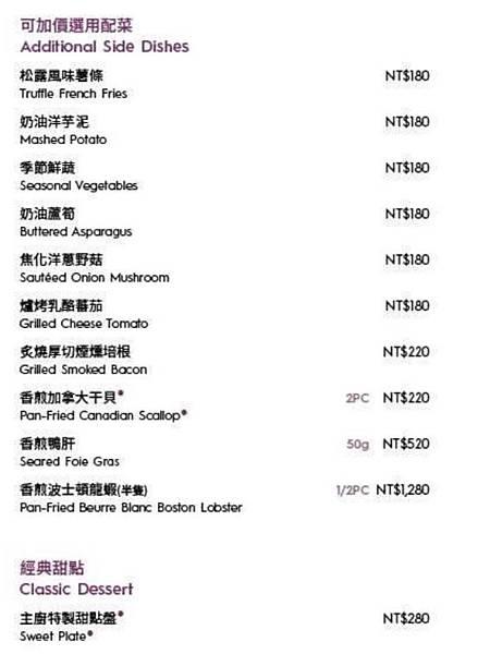 台中亞緻-頂餐廳加購配菜甜點