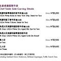 台中亞緻-頂餐廳桌邊服務牛排