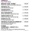 台中亞緻-頂餐廳牛排