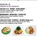 台中亞緻-頂餐廳熱前菜
