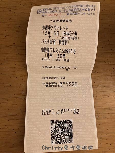 御殿場Outlet往新宿車票.JPG