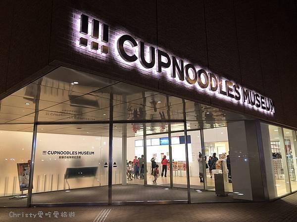 【日本神奈川。橫濱】日清杯麵博物館0