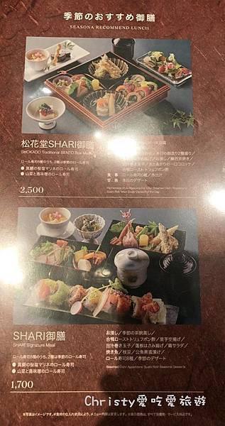 【東京餐廳推薦。銀座】SHARI THE TOKYO SUSHI BAR 4