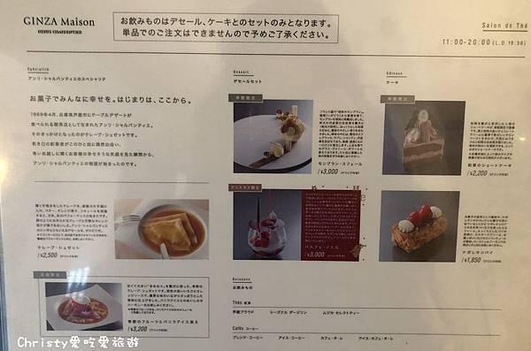 【東京。銀座】GINZA MAISON HENRI CHARPENTIER 4