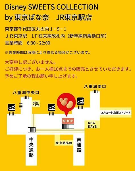 迪士尼X東京芭娜娜 map