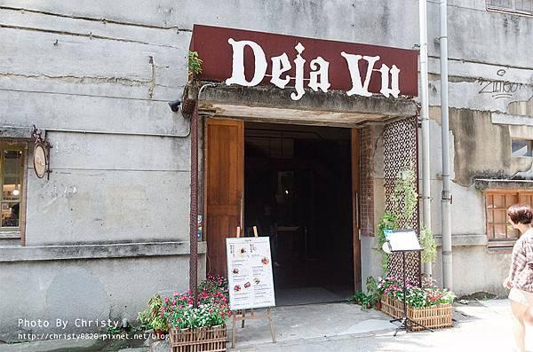 台北華山_DejaVu音樂魔幻餐廳1.jpg