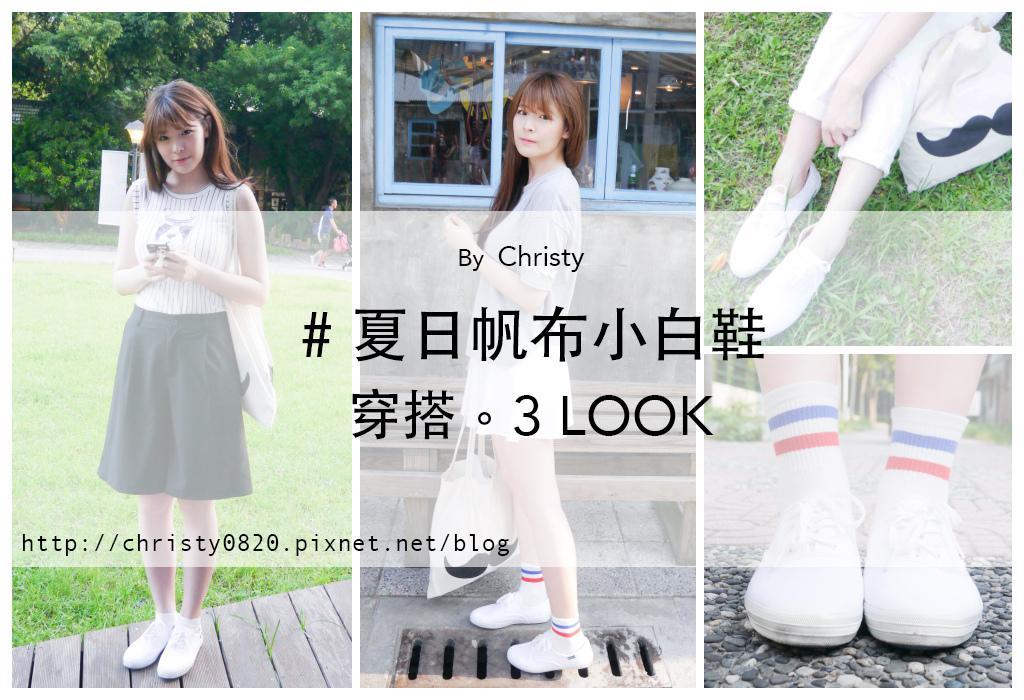 夏日小白鞋穿搭.jpg
