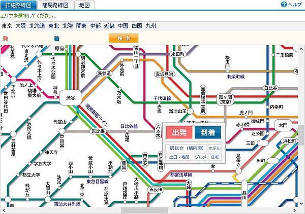 電車路線檢索_詳細路線圖_到著