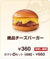 burgermenu_menu_img_01_13.jpg