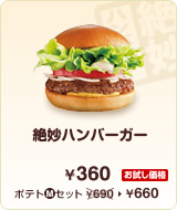 burgermenu_menu_img_01_17.jpg