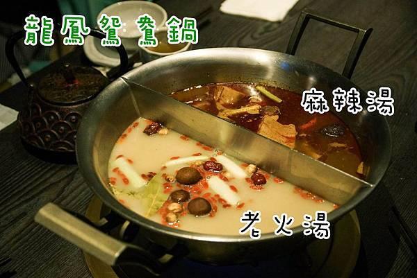 這一鍋 (1)