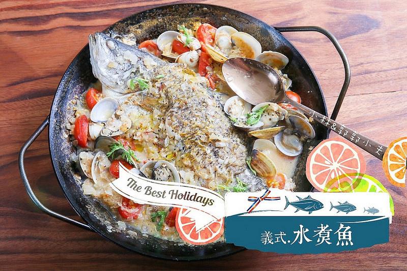 義式水煮魚2.1