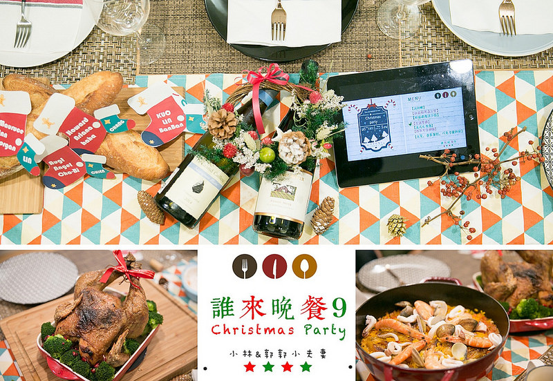誰來晚餐9-blog-final-01
