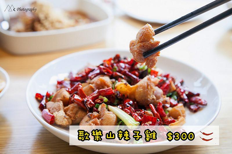 開飯 樂歌山辣子雞