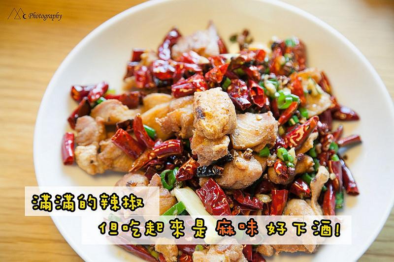 開飯 樂歌山辣子雞-2
