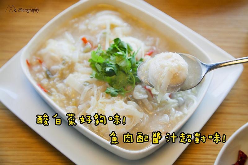 開飯 酸心魚捲-2