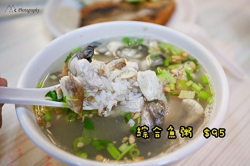 阿忠綜合魚粥