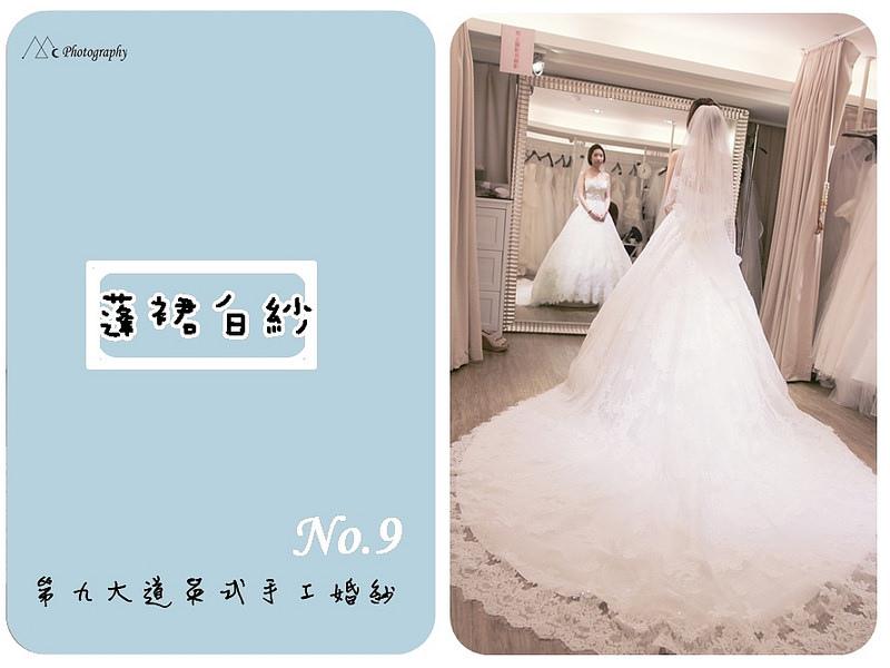 NO.9 白紗1-1