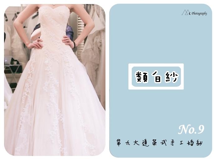 NO.9 類白紗