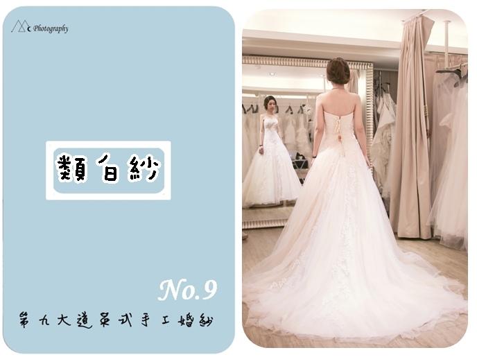 NO.9 類白紗-1