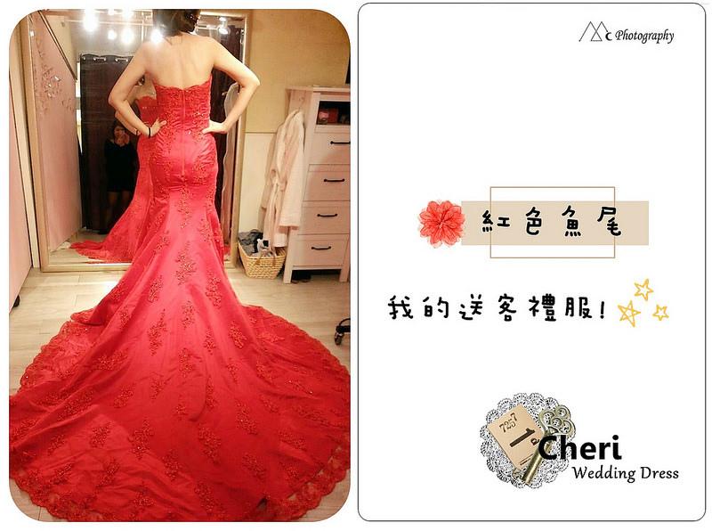 Cheri 紅1