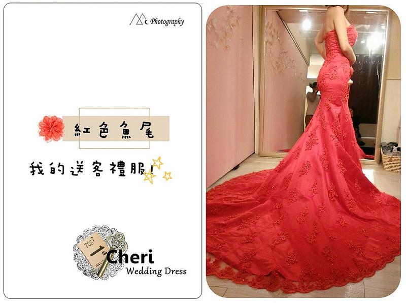 Cheri 紅2