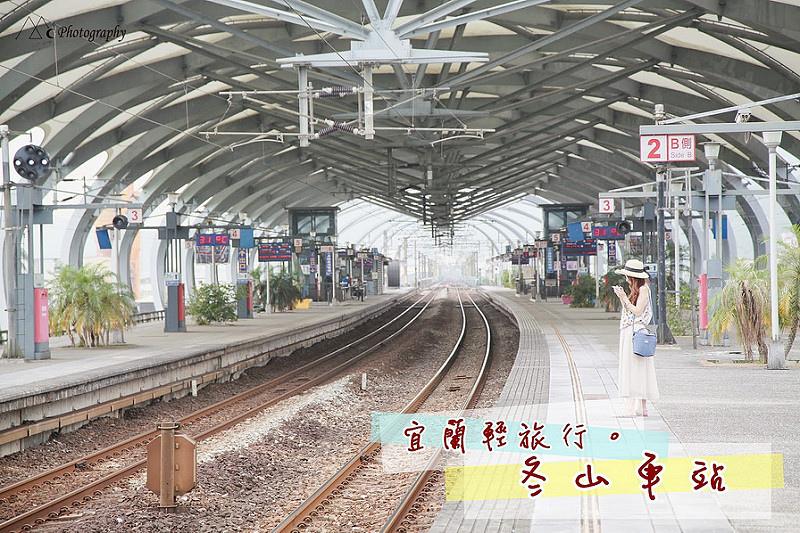 冬山車站cover