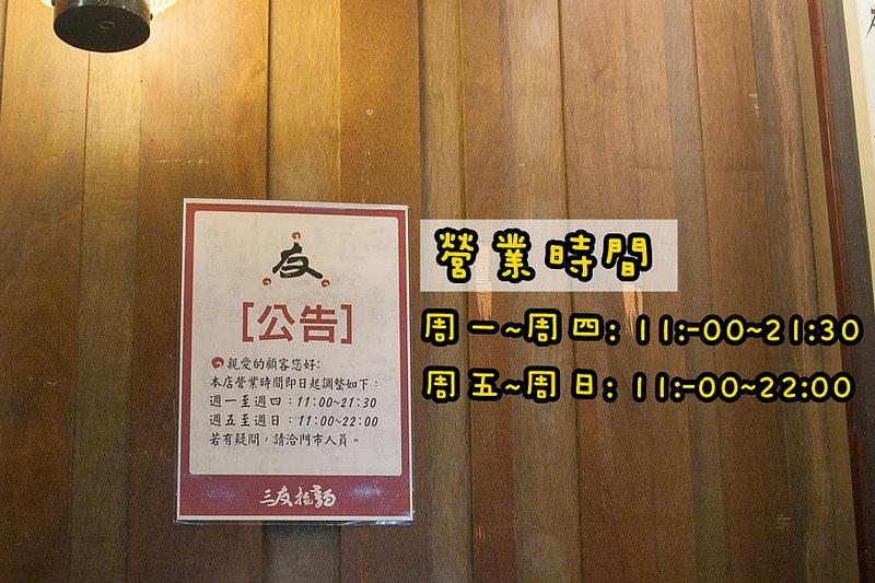 三友拉麵 營業時間