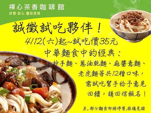 小麵館的中華經典麵
