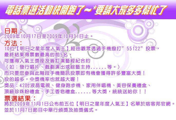 電話票選活動拷貝.jpg