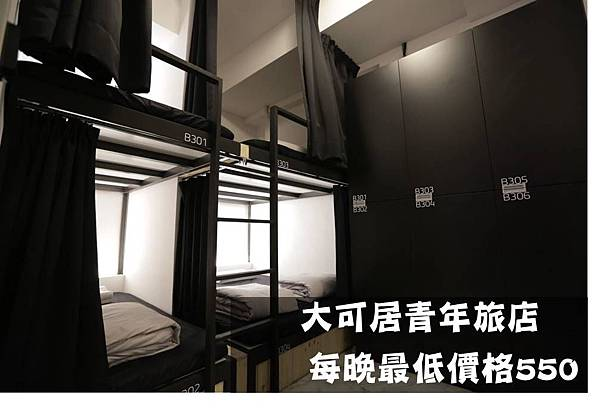 大可居青年旅店_0.jpg