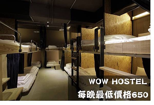 wow hostel_0.jpg