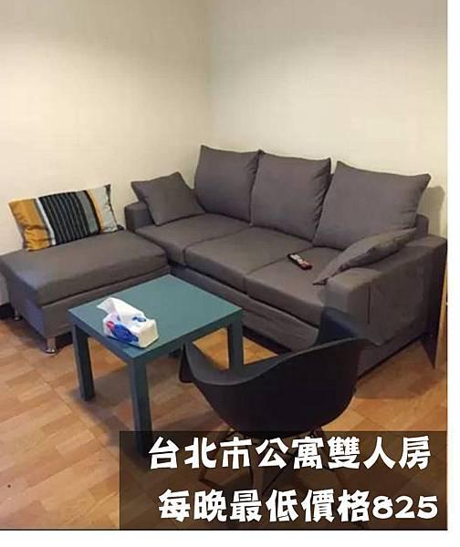 台北市雙人公寓_0.jpg