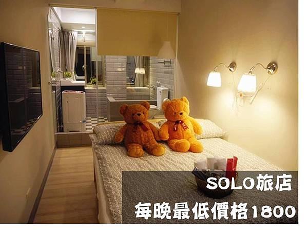 SOLO旅店_0.jpg
