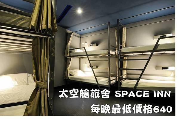 太空艙_0.jpg