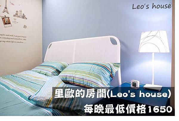 里歐的房間_0.jpg