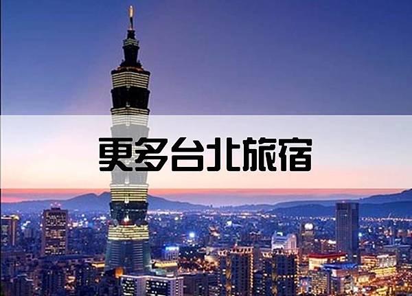 更多台北旅宿.jpg