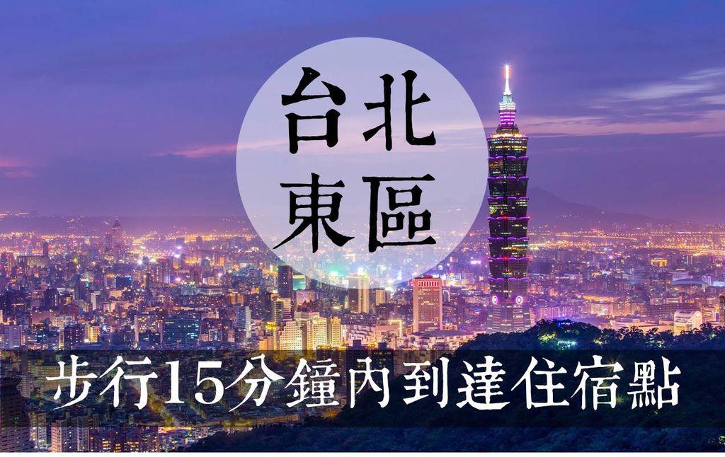 台北東區頂圖.jpg
