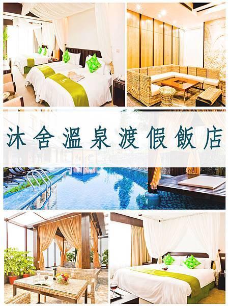沐舍溫泉渡假飯店.jpg